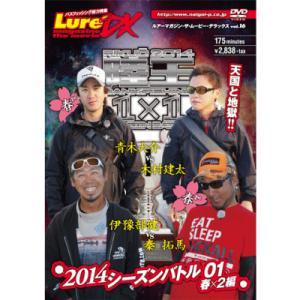 DVD ルアーマガジン・ザ・ムービーDX16 陸王2014 シーズンバトル01春x2編|tackleislandsukimaru