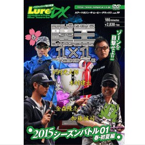 DVD ルアーマガジン・ザ・ムービーDX19 陸王2015 シーズンバトル01春・初夏編|tackleislandsukimaru