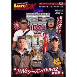 DVD ルアーマガジン・ザ・ムービーvol.23 陸王2016 シーズンバトル02夏・秋編|tackleislandsukimaru