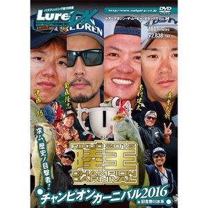 内外出版 DVD 陸王チャンピオンカーニバル2016|tackleislandsukimaru