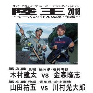 内外出版DVD 陸王 2018 シーズンバトル02夏・秋編|tackleislandsukimaru