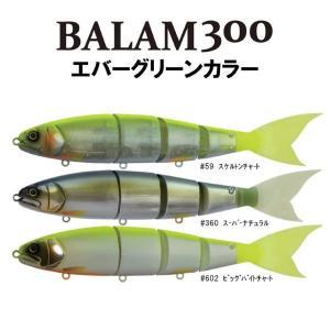 ご予約 マドネス×エバーグリーン バラム300 【菊元カラー】 tackleislandsukimaru
