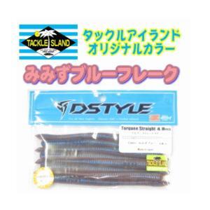 DSTYLE ディスタイル トルキーストレート タックルアイランドオリジナルカラー 【みみずブルーフレーク】|tackleislandsukimaru