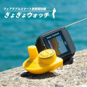 マグクルーズ ぎょぎょウォッチ 腕時計型魚群探知機|tackleislandsukimaru