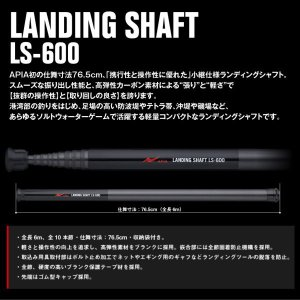 APIA アピア ランディングシャフト LS-600|tackleislandsukimaru