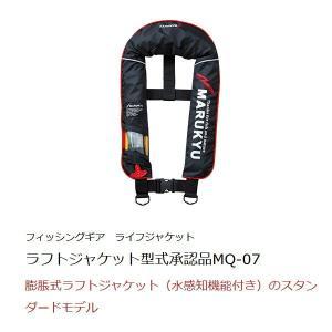 マルキュー ラフトジャケット型式承認品 MQ-07 ブラック tackleislandsukimaru