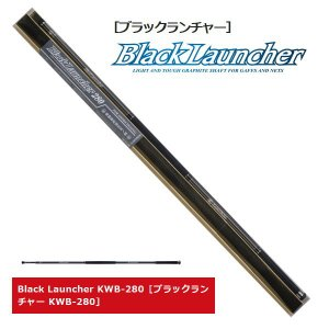 バレーヒル ブラックランチャー KWB-280|tackleislandsukimaru