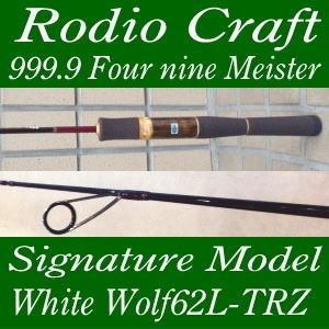 ロデオクラフト フォーナインマイスター ホワイトウルフ 62L-TRZ|tackleislandsukimaru