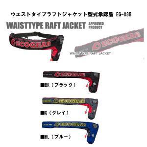 マルキュー エコギア ウエストタイプラフトジャケット型式承認品 EG-03B|tackleislandsukimaru