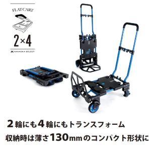 ご予約商品 ハナオカセレクト フラットカートツーバイフォー FLAT CART 2×4|tackleislandsukimaru