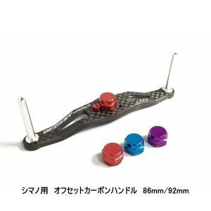 ZPI オフセットカーボンハンドル 86mm/92mm シマノ用 tackleislandsukimaru