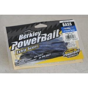 バークレイ パワーベイト パワーホッグ 3''/8cm パールブルー 12個入|tackleshop-sunnyday