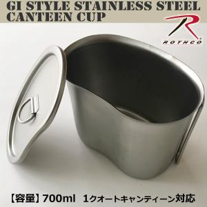 ステンレス製ソロクッカーセット。 こちらの商品はカップとフタのセットです。  ■ナルゲンの「オアシス...