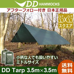 DDタープ 3.5×3.5 ミドルサイズ 設営しやすい