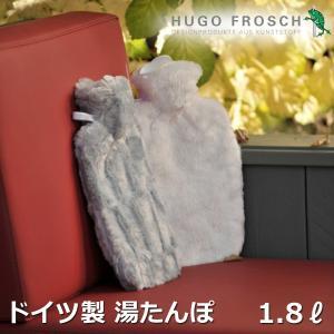 湯たんぽ4点セット おしゃれ エコ やわらかい ドイツ製 フーゴフロッシュ Hugo Frosch ...