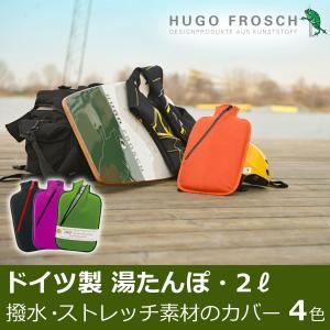 湯たんぽ おしゃれ エコ ソフトシェルカバー2点セット ドイツ製 フーゴフロッシュ Hugo Fro...