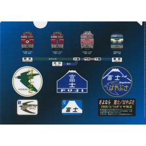 JR九州 さよなら富士はやぶさ [クリアファイル] 2枚組|tacty-shop
