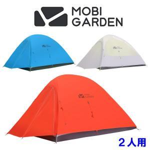 MOBI GARDEN(モビガーデン)軽量山岳テント LIGHT KNIGHT2(ライトナイト2) ...