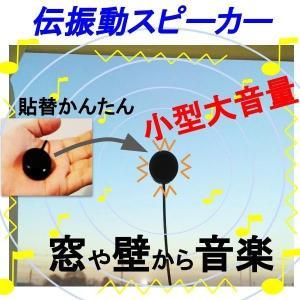 伝振動スピーカー 壁板や窓がスピーカーになる 貼替簡単×小型大音量 tafuon