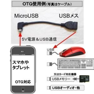 OTGケーブル(ホストケーブル)黒L字形microUSB-USBメス スマホから電源&通信 送料140円|tafuon