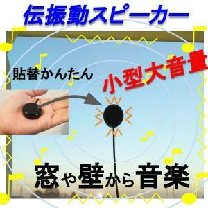 伝振動スピーカー 壁板や窓がスピーカーになる 貼替簡単×小型大音量|tafuon