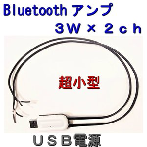 超小型Bluetoothアンプ 3W×2ch  USBコネクタ電源|tafuon