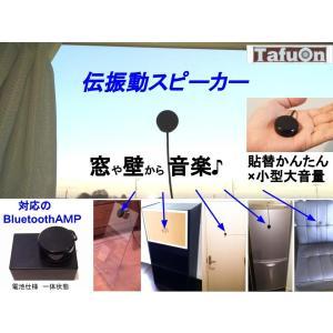 伝振動スピーカー&Bluetoothアンプ(電池仕様)  壁板や窓がスピーカーになる 貼替簡単×小型大音量 tafuon