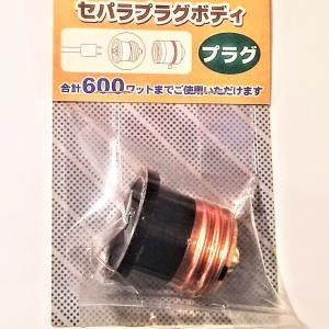 E26口金の電球ソケットをコンセントに変換  YAZAWA製|tafuon