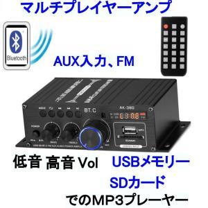 プレーヤーアンプ 2ch Output power Amplifier AV USB SD/MMCカードのMP3 Digital Player|tafuon