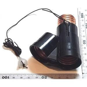E26口金の電球ソケットを2口にする引っ張りスイッチ付き  Panasonic製WH1021|tafuon