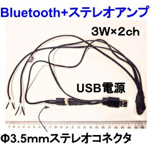 超小型アンプ 3W×2ch Φ3.5mmステレオプラグアンプ USBコネクタ電源 小型チューブタイプ|tafuon