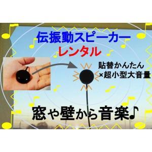 レンタル 伝振動スピーカー左右2個&アンプ2種&コンセント電源&MP3プレーヤーのフルセット 壁板や窓がスピーカーになる|tafuon