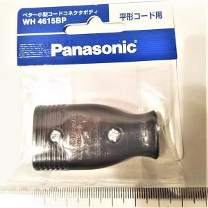 コンセントコネクタ コード取付用 WH4615BP Panasonic製|tafuon