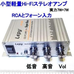 小型プリアンプ 2ch Output power Amplifier 20W+20W 高音と低音のつまみ|tafuon