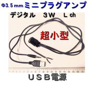 超小型アンプ3W Φ3.5mmミニプラグアンプ USBコネクタ電源|tafuon