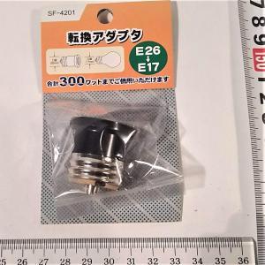 E26⇒E17口金 転換アダプタ 電球ソケット  YAZAWA製 tafuon