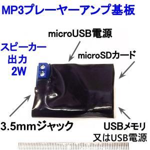 MP3プレーヤー基板モジュール2Wモノラルアンプ microSDカード microとUSB電源 送料140円|tafuon