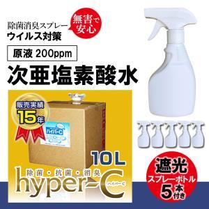 強力ウイルス除菌99.9% 新型ウイルス対策 マスク 除菌 手指消毒 日本製 感染予防 次亜塩素酸 消臭除菌水 200ppm (ハイパーC10リットル 10L) 安心安全 強力除菌|tag2011ailife