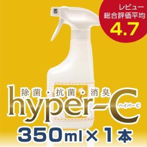 弱酸性次亜塩素酸水 消臭スプレー 安心安全 強力除菌消臭 (ハイパーC350ml) 次亜塩素酸ナトリウム 送料無料 強力除菌 強力消臭|tag2011ailife