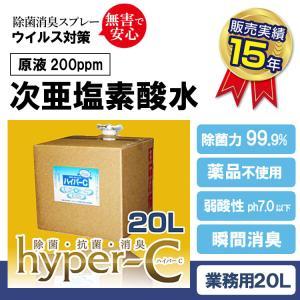 強力ウイルス除菌99.9% コロナウイルス対策 マスク 除菌 手指消毒 日本製  20L 200ppm (ハイパーC 20リットル) 安心安全 次亜塩素酸 除菌消臭剤|tag2011ailife