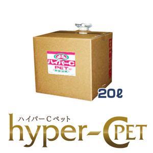 ペット用消臭水 弱酸性 次亜塩素酸 除菌消臭水 20L 200ppm 安心安全 強力除菌消臭 (ハイパーCペット20リットル 詰替え用/注ぎ口付)|tag2011ailife