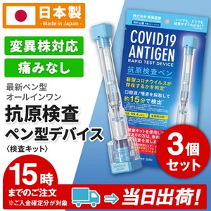 抗原検査キット 日本製 即日発送 変異株対応 唾液用 3回分 新型コロナウィルス お子様でも簡単15分判定 高精度 土日出荷