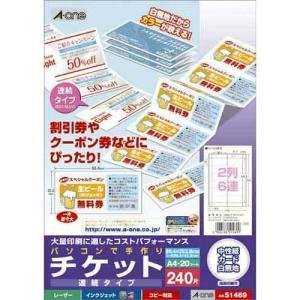 エーワン 手作りチケット 2列6連 連続 24...の関連商品8