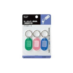 KOKUYO(コクヨ)キーホルダー型名札パック入りカード 寸法23・17ナフ−S215 (5セット)|tag