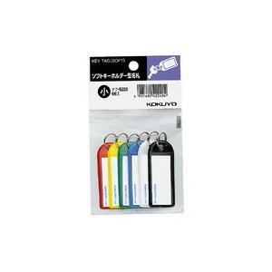 KOKUYO(コクヨ)ソフトキーホルダー型名札パック入り 寸法42・17ナフ−S225 (5セット)|tag