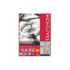 コクヨ 写真用紙光沢 KJ−G14A3−30