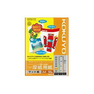 KOKUYO(コクヨ)IJP用紙スーパーファイングレード 厚紙用紙・A4 50枚KJ−M15A4−50 (10セット)|tag