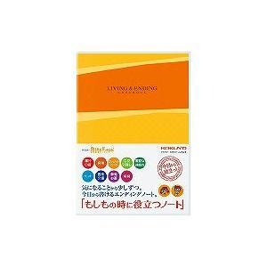 コクヨ/エンディングノート 4901480257648