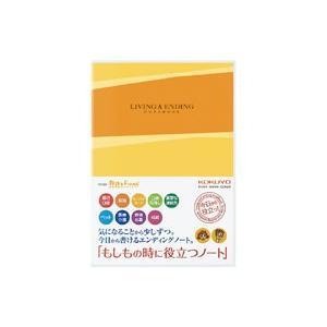 KOKUYO(コクヨ)エンディングノート<もしもの時に役立つノート>LES−E101
