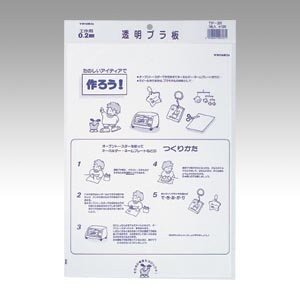 西敬 透明プラ板B4 0.2mm 一枚袋入り TP−201